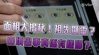 《晚吹 - 總有一瓣喺左近》第98集 異相 (主持: 潘紹聰, 詹朗林 (JJ), 岑樂怡 (阿妹) )