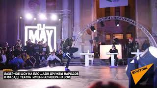 Ярко и звучно: как проходило первое лазерное шоу в Ташкенте