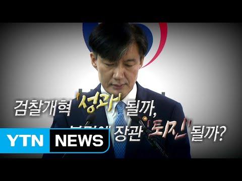 [뉴스큐] 조국, 장관 취임 35일 만에 사퇴 / YTN