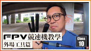 99 FPV 無人機 教學課程 Lesson 10 Outdoor Tools 外場工具篇 廣東話 99 How to FPV Racing Drone Lesson