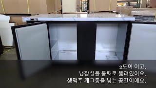 업소용 생맥주냉장고 2도어 키스템 FK69R  1755…