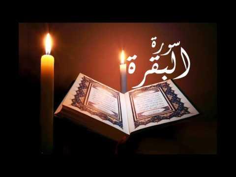 sourate al baqarah ahmed al ajmi