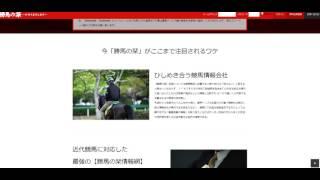 勝馬の栞の口コミ・評価・評判・検証・優良・競馬予想サイト徹底比較