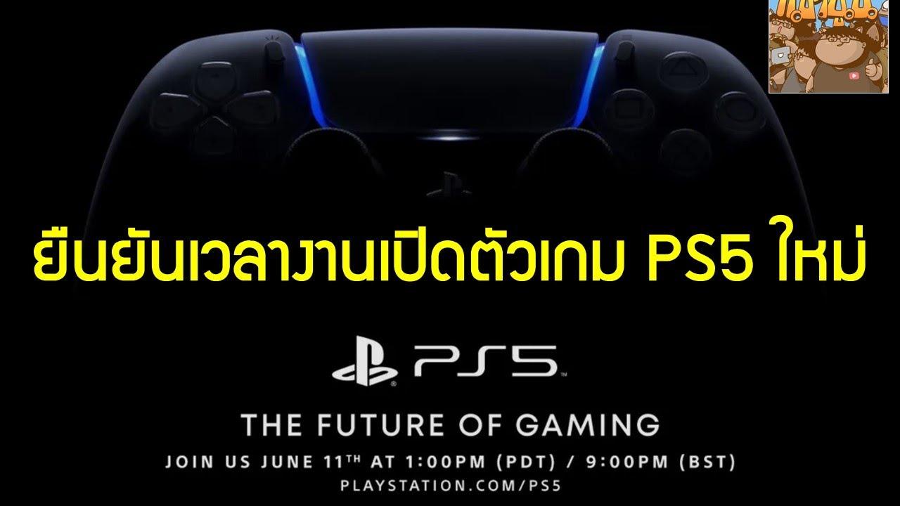 เปิดตัวเกม PS5 : Sony ยืนยันเวลาใหม่งานอีเวนท์ ถ่ายทอดสดที่ 1080P 30 FPS : ข่าวเกม