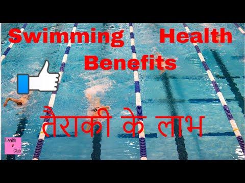 Top 7 Health benefits of swimming (English + hindi) || तैराकी के लाभ || Health Club