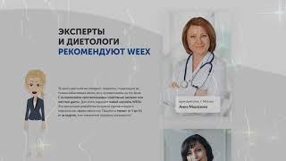 постер к видео Weex препарат для похудения