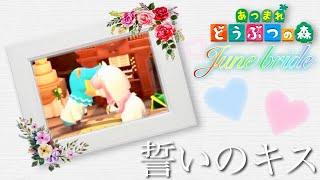 【あつ森】新イベント!ジューンブライドの家具を集める!【あつまれどうぶつの森】