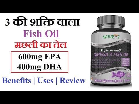 naturyz-fish-oil-triple-strength-क्यो-दुसरो-से-अच्छा-है-?
