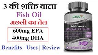 Naturyz Fish oil triple strength क्यो दुसरो से अच्छा है ?