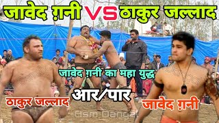 जावेद ग़नी VS ठाकुर जल्लाद का बड़ा मुकाबला Javed gani vs Jallad Singh