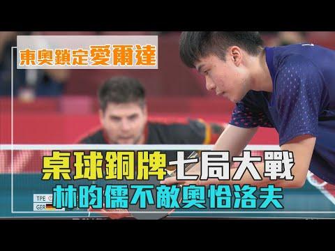 桌球銅牌七局大戰 林昀儒不敵奧恰洛夫|愛爾達電視20210730