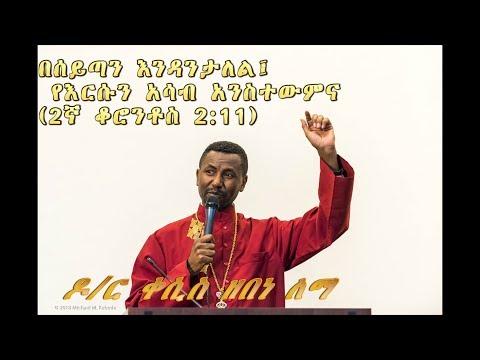 የዶ/ር ቀሲስ ዘበነ ለማ አዲስ ስብከት+++በሰይጣን እንዳንታለል፤ የእርሱን አሳብ አንስተውምና (2ኛ ቆሮንቶስ 2:11) Dr. Kesis Zebene video download