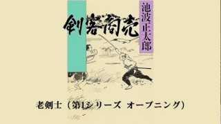池波正太郎の名作「剣客商売」の、今は亡き藤田まこと主演テレビシリー...