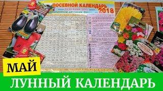 видео Лунный календарь садовода-огородника на май 2014 года. Календарь-таблица: Луна и растения