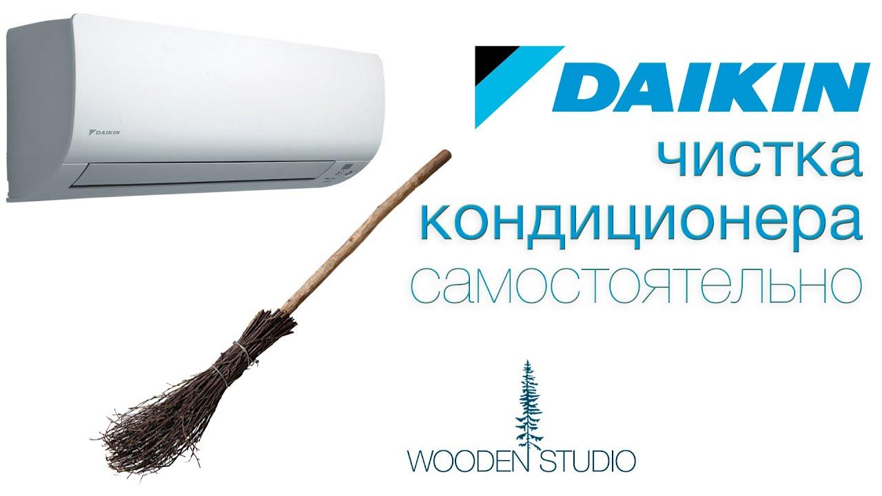 DAIKIN - Чистка кондиционера самостоятельно в домашних условиях.