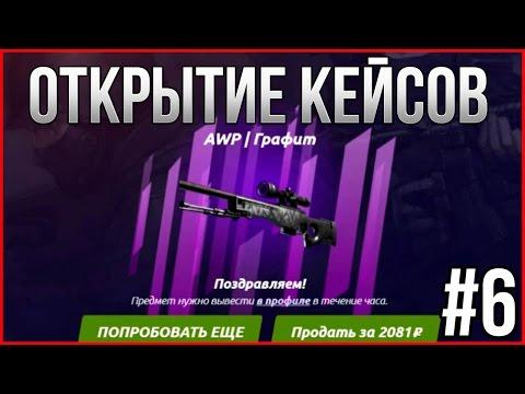ForceDrop.net - ВЫПАЛ КРУТОЙ ДРОП ИЗ AWP КЕЙСА   ОТКРЫТИЕ КЕЙСОВ