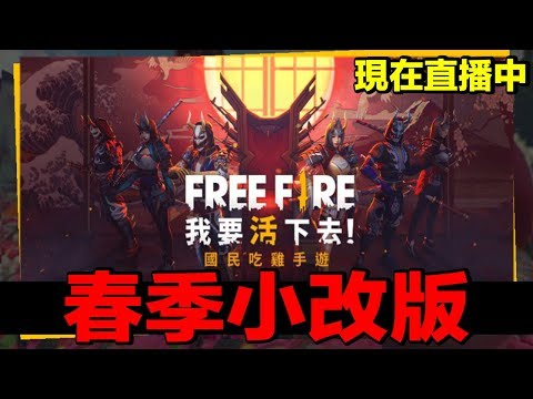【FreeFire】我要活下去 春季大改版試玩!地圖翻新 槍枝增強!