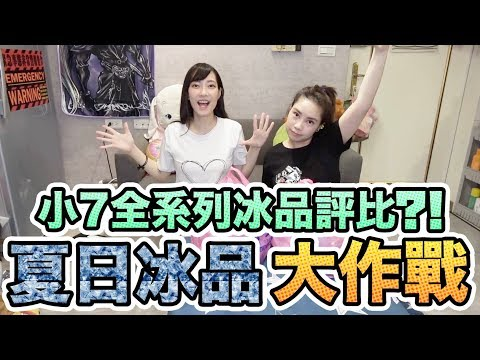【Sandy】小7全系列夏日冰品大評比!全包啦!
