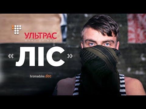 Громадське Телебачення: Історії ультрас на війні: «Ліс» / Hromadske.doc