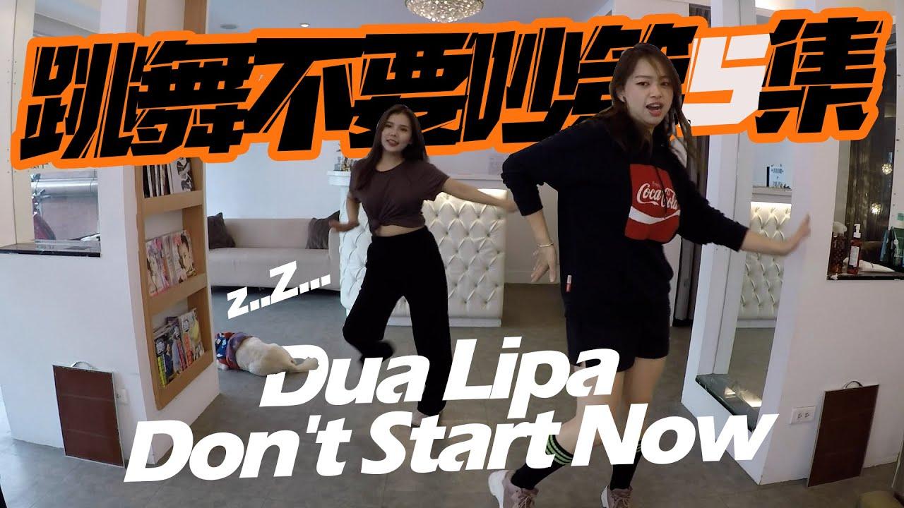 跳舞不要吵第五集-Dua Lipa的舞簡單到全民可以一起跳