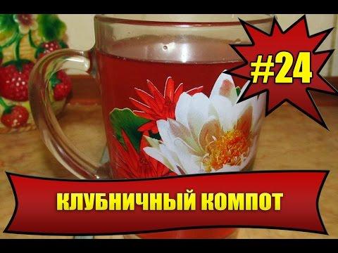 Рецепт КАК ПРИГОТОВИТЬ КЛУБНИЧНЫЙ КОМПОТ.  24. Очень вкусный
