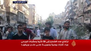 عشرات القتلى في قصف النظام وروسيا لحلب وريفها