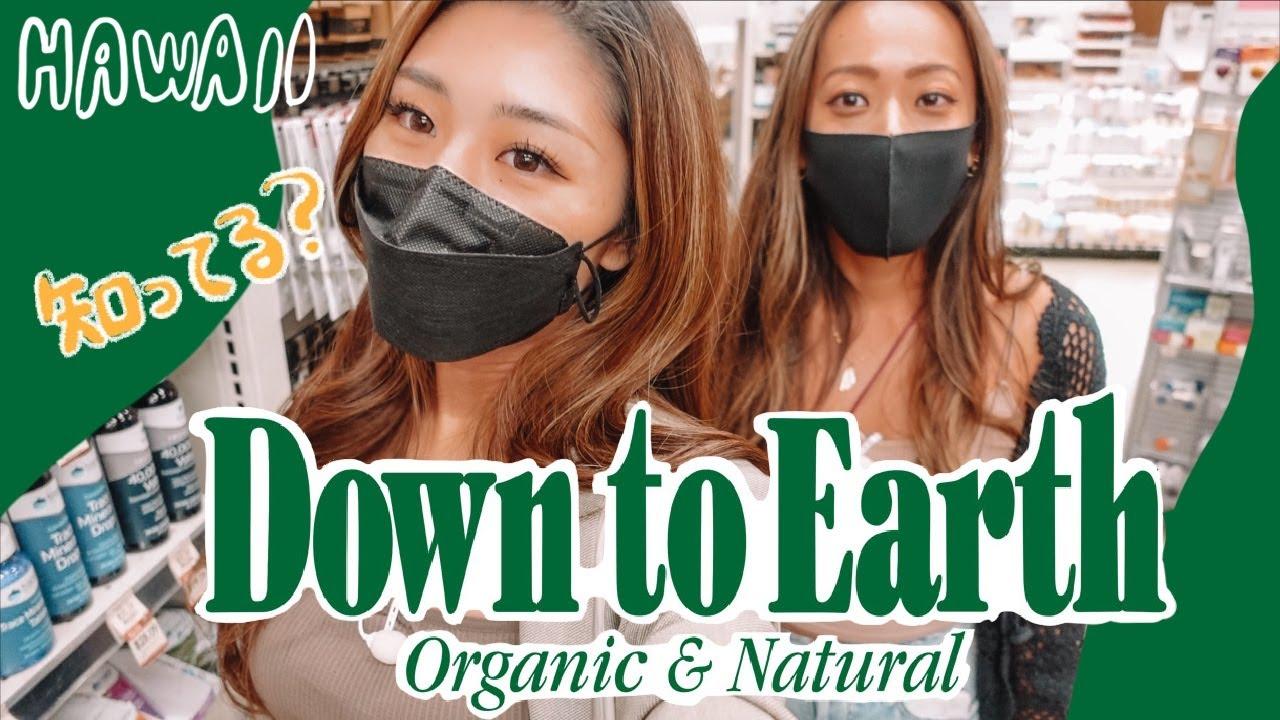 【ハワイ限定】ローカル自然食品系スーパーのダウントゥアースでお買い物/ おすすめお土産2021🌿【アメリカ生活】