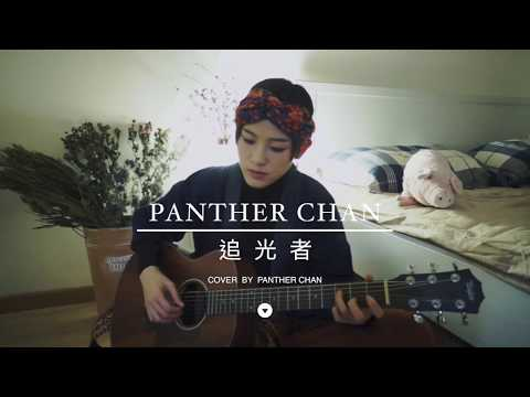 「Panther Live」岑寧兒 - 追光者(電視劇《夏至未至》插曲)Cover By 陳蕾