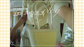 [VLOG] DJI 포켓2로 촬영한 20대 신혼부부의 …