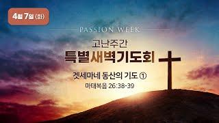 [2020.4.7 오륜교회] 고난주간 특별새벽기도회 2…