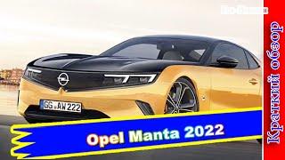 Авто обзор - Opel Manta 2022: возрождение двухдверного купе Опель