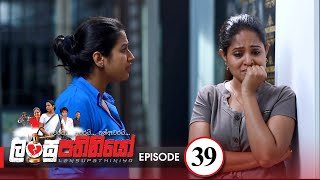 Lansupathiniyo | Episode 39 - (2020-01-17) | ITN Thumbnail