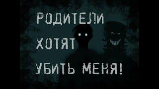 Страшные истории - Мои родители хотят меня убить!
