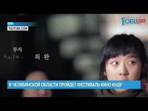 В Челябинской области пройдет фестиваль кино КНДР