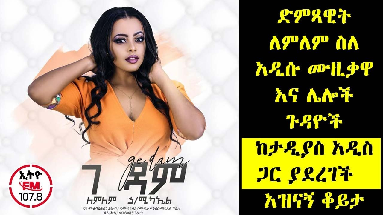 Tadias Addis Interview With Artist Lemlem Hailemichael