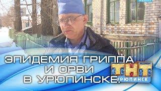 Эпидемия гриппа и ОРВИ в Урюпинске