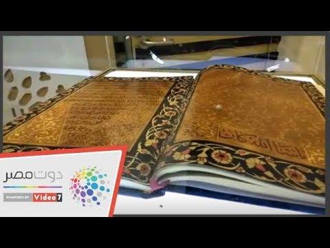 معرض الكتاب   مصحف 19 ورقة بخط النسخ يقرأ يمينا ويسارا