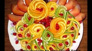 Как ярко, красиво и легко оформить фруктовую тарелку!