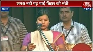 Bihar: Bima Bharti's fumbles while taking oath