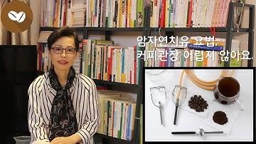 43. 암 자연치유에 효과적인 요법 -커피관장