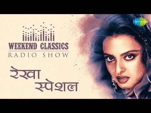 Weekend Classic Radio Show | Rekha Special | Katra Katra | Dil Cheez Kya Hai | In Ankhon Ki Masti