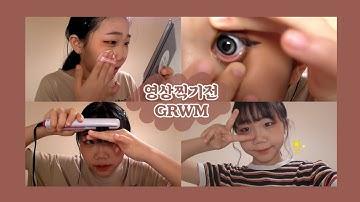 시끄러운 영상찍기전 GRWM / 08년생 / 메이크업