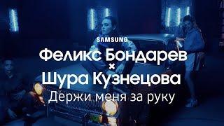 Феликс Бондарев  | RSAC - Держи меня за руку (ft. Шура Кузнецова) | Samsung YouTube TV | (12+)