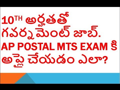 HOW TO APPLY ANDHRA PRADESH POSTAL MTS EXAM IN TELUGU//LAST DATE 18-09-2017
