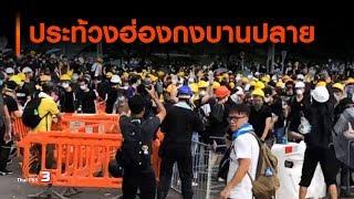 การประท้วงฮ่องกงบานปลาย : ตั้งวงคุยกับสุทธิชัย (13 ส.ค. 62)