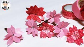 マスキングテープで作る桜の花 Cherry blossoms made with masking tape 100均マステ活用DIY!【音声解説あり】 / ばぁばの折り紙
