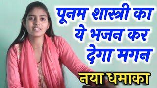 पूनम शास्त्री का ये नया गीत आपके दिल को जीत लेगा//एक बार जरूर सुने//Poonam Shastri_New_Bhajan