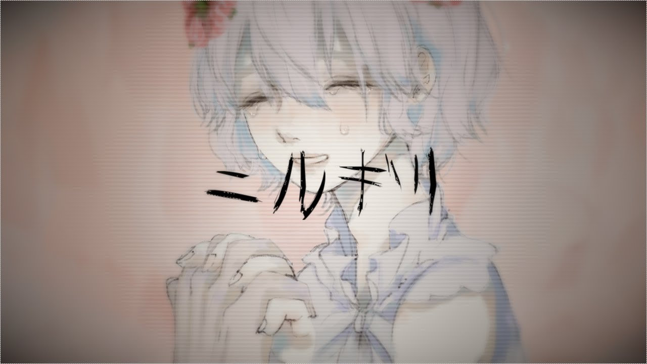 ニルギリ / 久遠千歳  Cover