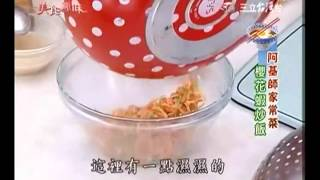 阿基師教你做櫻花蝦炒飯食譜