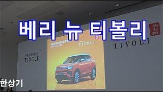 쌍용 베리 뉴 티볼리 상품성 소개, 가격은 1,678~2,355만원 사이(2020 Ssangyong Tivoli) - 2019.06.04